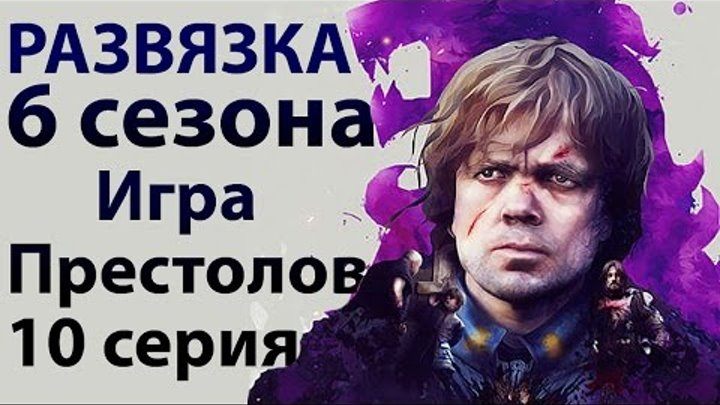 Эпическая развязка 6 сезона. Игра престолов 6 сезон 10 серия