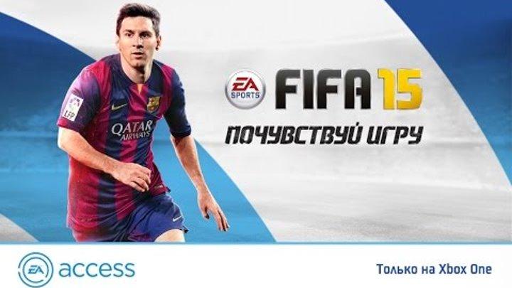 FIFA 15 - Сладость и горечь футбола - Лео Месси