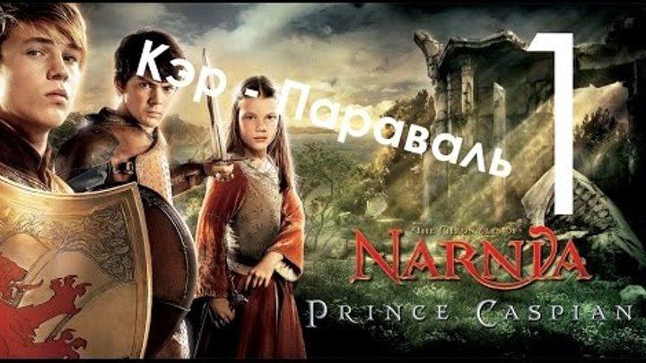 Хроники Нарнии Принц Каспиан Прохождение Часть 1 Кэр - Параваль