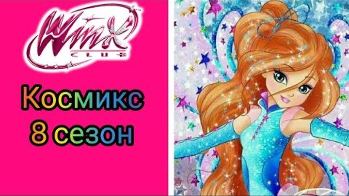 Винкс песня - Космикс - 8 сезон.