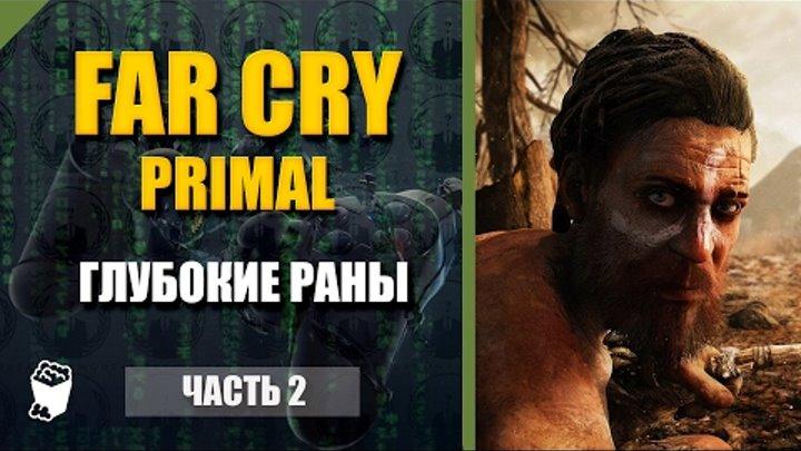 Far Cry Primal прохождение #2, Глубокие раны, Убиваем первых врагов