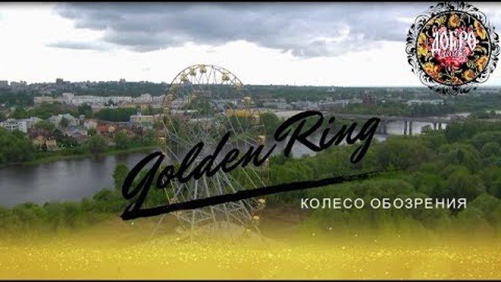 Колесо обозрения Золотое кольцо , Ярославль туризм, видео с квадракоптера