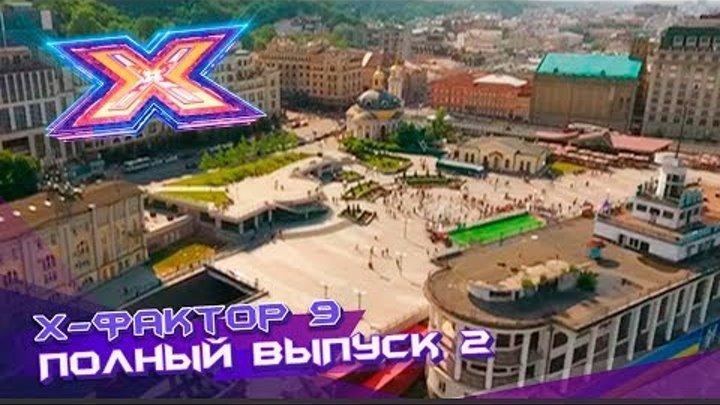 Х-фактор 2018. Сезон 9. Выпуск 2. Кастинг в Киеве