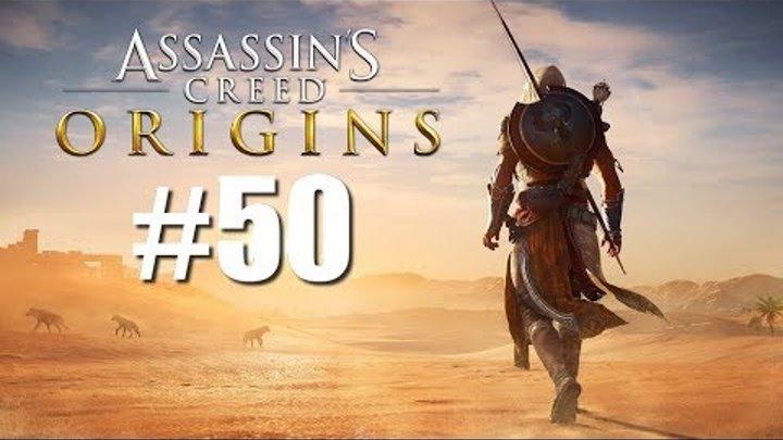 Assassin's Creed Origins [Истоки] (1080p| 60FPS |PC) | Прохождение | #50 - СОЮЗ МЯТЕЖНИКОВ
