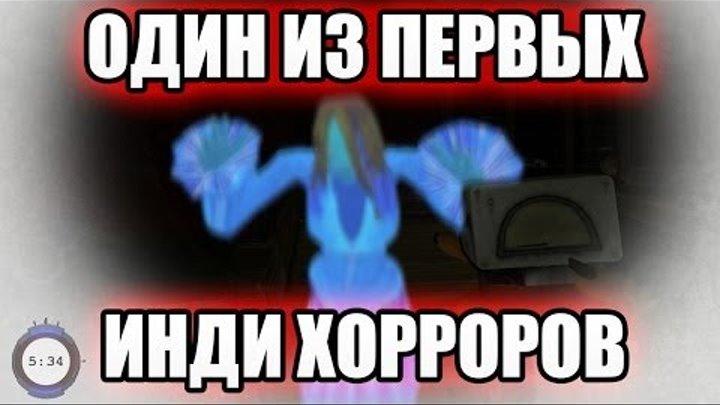 ОДНА ИЗ ПЕРВЫХ ИНДИ ХОРРОР ИГР!!! - EVP Game Полное Прохождение
