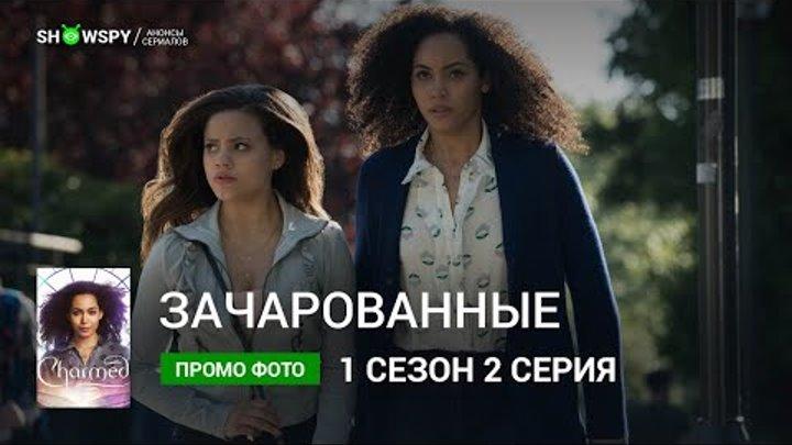 Зачарованные 1 сезон 2 серия промо фото