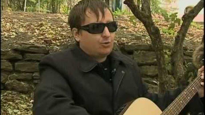 Волевые песни слепого музыканта