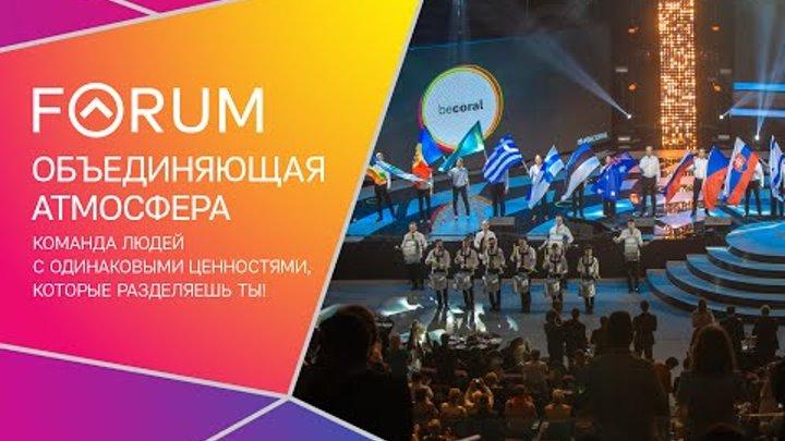 Форум-2016 - инструмент лидеров!