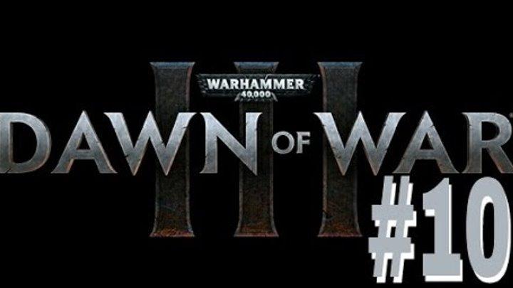 Warhammer 40000 Dawn of war 3 № 10 Коварство и хитрость