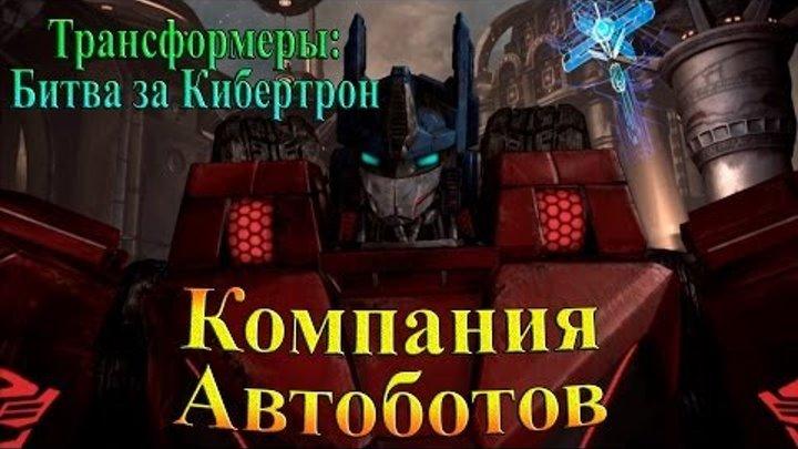 Трансформеры: Битва за Кибертрон - часть 6 - компания Автоботов