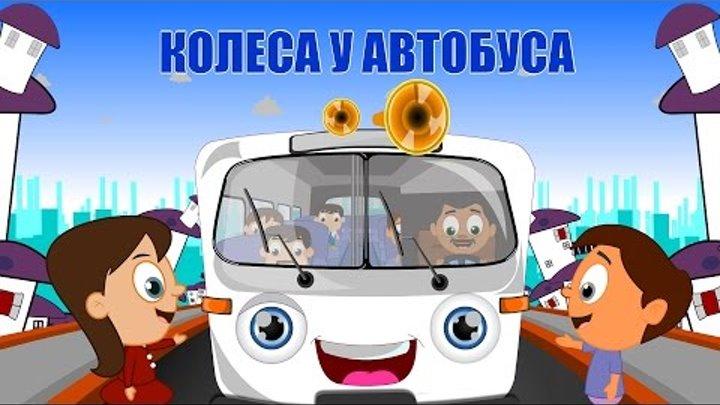 Колеса у автобуса крутятся | Песенка автобуса | Детские песни | Wheels On The Bus in Russian