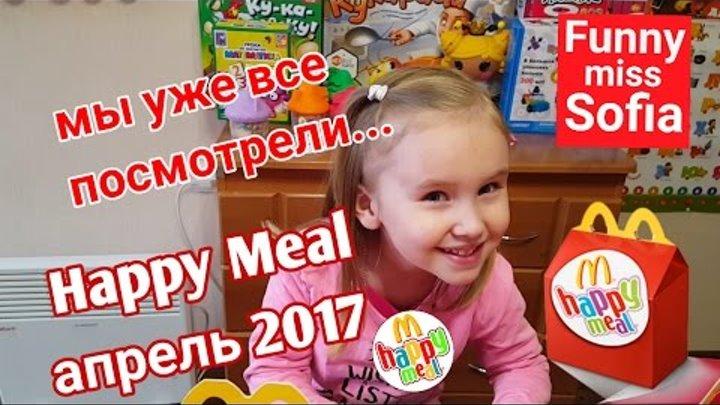 Игрушки Макдональдс. Какие игрушки в Макдональдсе сейчас... игрушки хеппи мил в апреле 2017