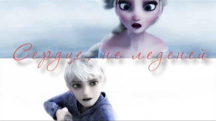 Ледяной Джек и Эльза | Сердце, не леденей | Jack Frost and Elsa