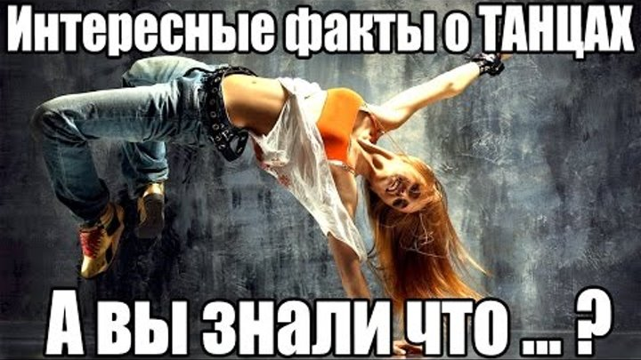 ТОП 10 Интересные факты о танцах. Танцы. Смотреть танцы онлайн. А вы знали что...?