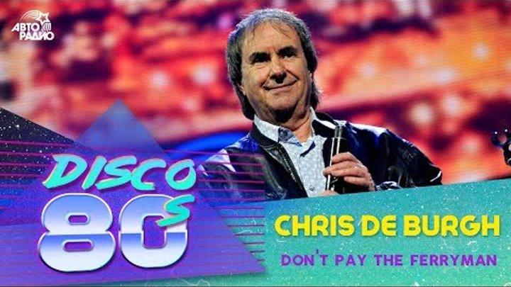 Chris De Burgh - Don't Pay The Ferryman (Дискотека 80-х 2015, Авторадио)