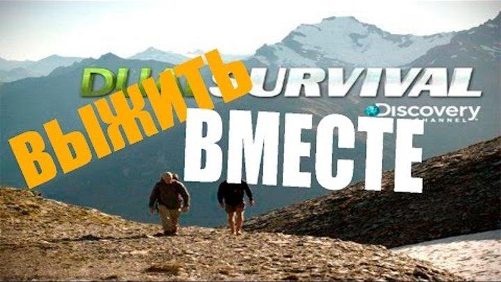 ВЫЖИТЬ ВМЕСТЕ 4 сезон 10 серия| Discovery Channel