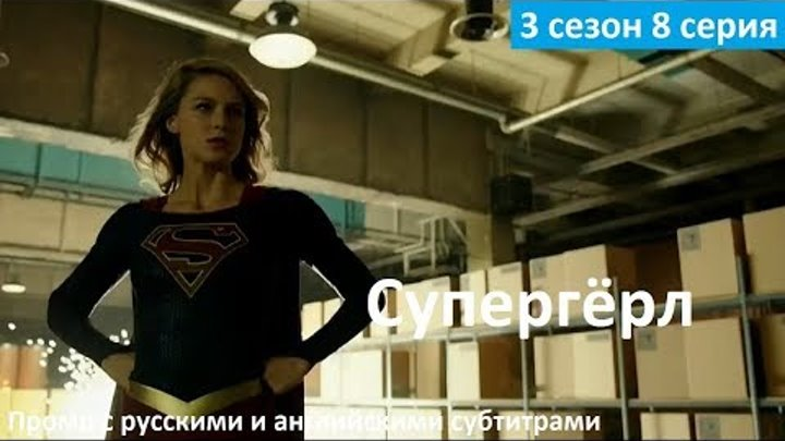 Супергёрл 3 сезон 8 серия - Русский Трейлер/Промо (2017) Supergirl 3x08 Promo