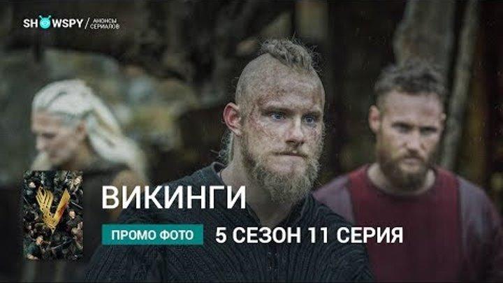 Викинги 5 сезон 11 серия промо фото