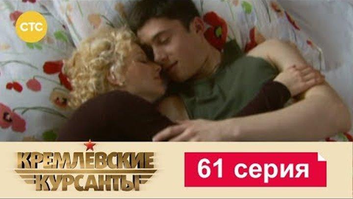 Кремлевские Курсанты Сезон 1 Серия 61