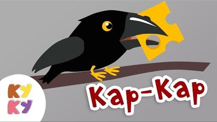 КУКУТИКИ - КАР КАР - Развивающая обучающая песенка мультик как говорят животные для детей малышей