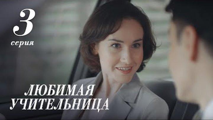 Любимая учительница. Сериал. 3 серия.