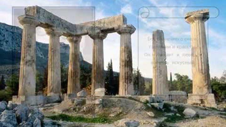 Боги Древней Греции Презентация Видео Информатика 1 Курс ВУЗ