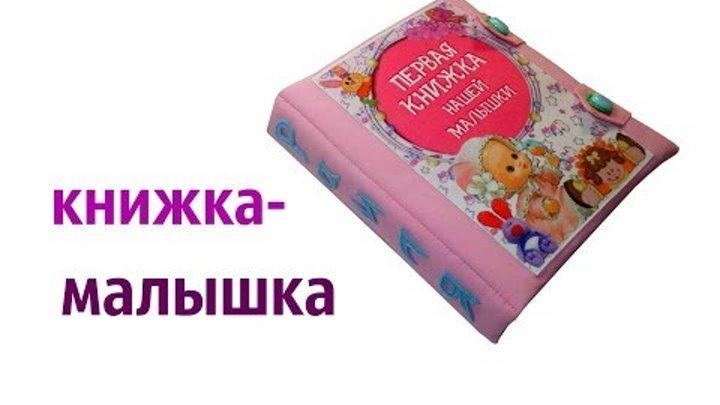 Развивающая книжка из ткани для Раили 1 годик (Карачаево-Черкесская республика)