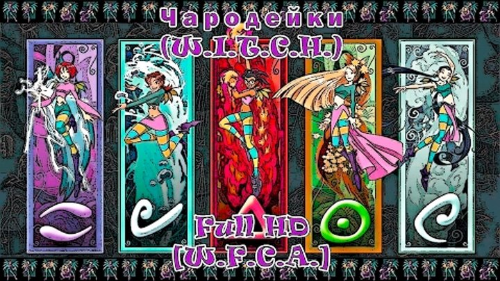 Чародейки (W.I.T.C.H.) Full HD - 1 сезон, 4 серия - С ДР, Вилл (Happy Birthday Will). [W.F.C.A.]