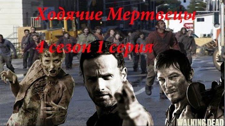 Ходячие мертвецы 4 сезон 1 серия_ The Walking Dead HD