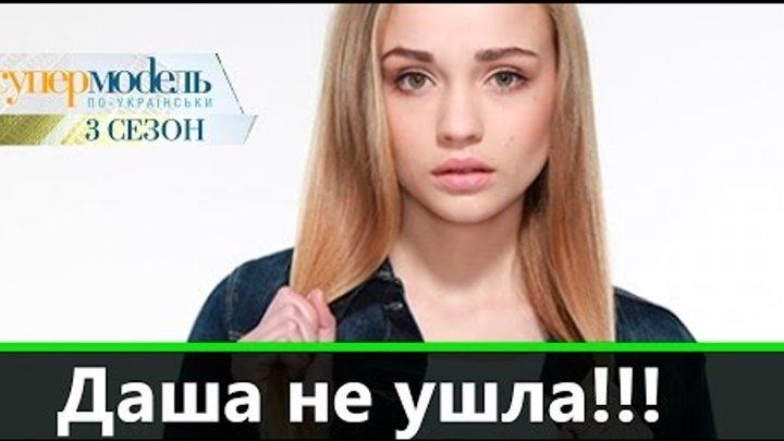 Даша Майстренко не уйдет с шоу Супермодель по украински 3 сезон