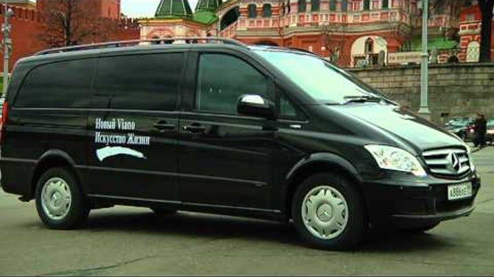 "Презентация нового Mercedes-Benz Viano ""Искусство жизни"""