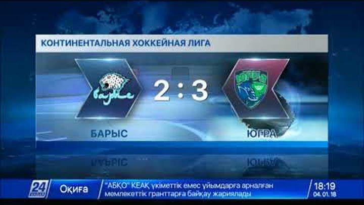 «Югра» в гостях обыграла «Барыс»