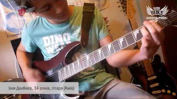 Школа рока 2016: Ілля Долбнєв, 14 років, гітара (Київ)
