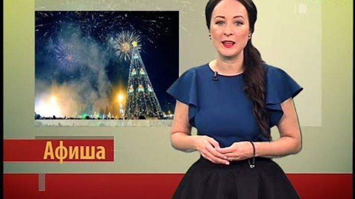Афиша на #Самара-ГИС (31.12.2017)