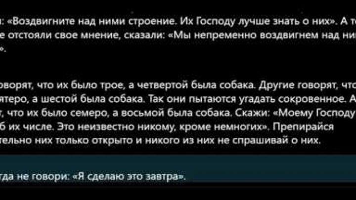 сура 18 сура аль кахф сура пещера, коран на русском языке читает Мишари Рашид алафаси