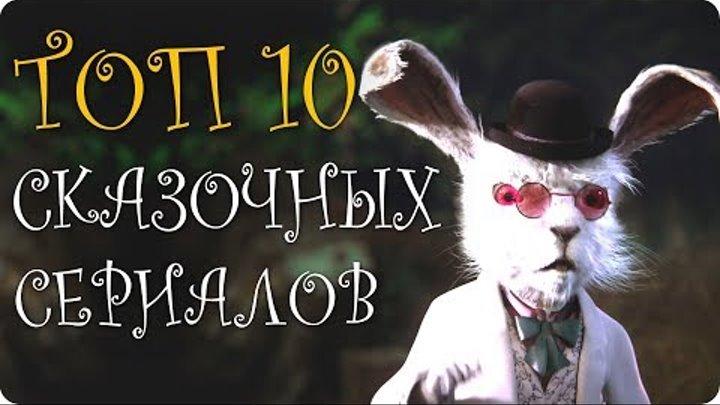 Лучшие сериалы - сказки (Топ 10 фэнтези сериалов)