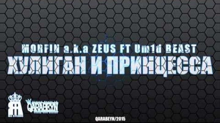 Umid Beast ft. Morfin a.k.a. Zeus - Хулиган и Принцесса