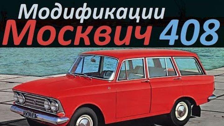 АЗЛК «Москвич-408» (АВТО СССР)