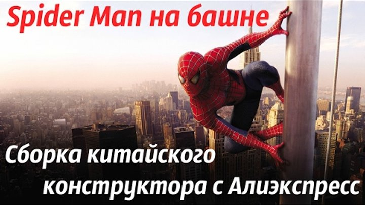 Spider-man на башне. Сборка китайского конструктора аналог ЛЕГО с алиэкспресс