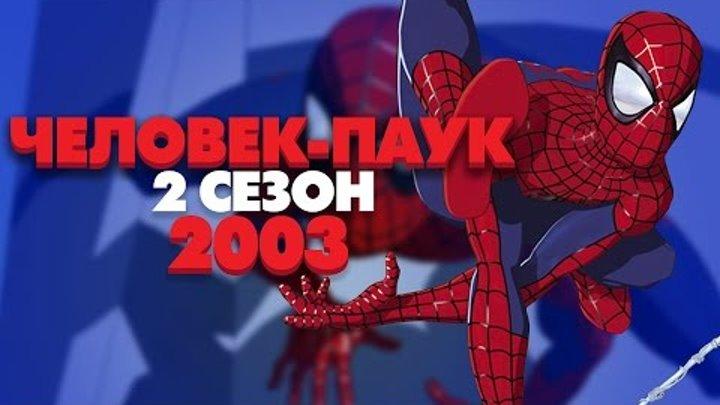 ЧЕЛОВЕК-ПАУК 2003 | 2 СЕЗОН И ИСТОРИЯ СОЗДАНИЯ