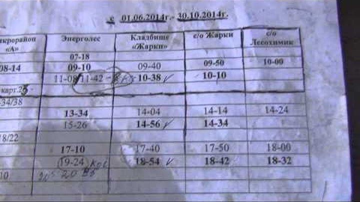 Расписание автобусов Лесосибирск снято 2014 год 7 июля Расписание 2
