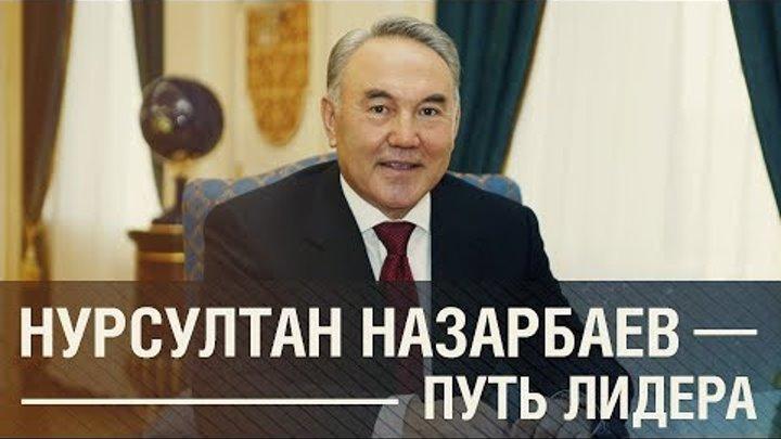 Путь лидера - Нурсултан Назарбаев. Часть 1