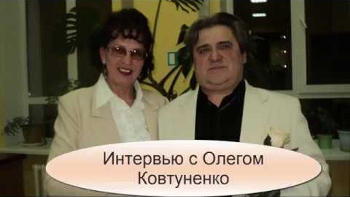 Интервью с Олегом Ковтуненко. Лечит ли музыка?