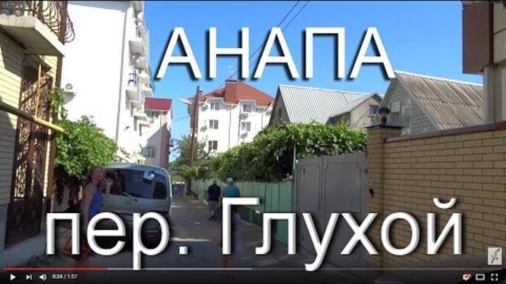 Анапа. Переулок Глухой. Кафе Галина, меню 7 июля 2016 года. Анапа, отдых, жильё.