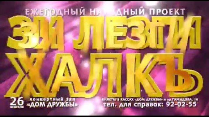 Лезги ХалkЪ Лезгинский концерт 2016 Махачкала
