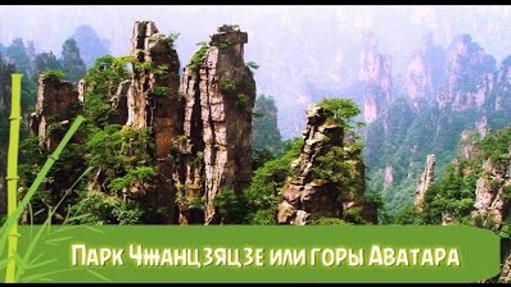 Парк Чжанцзяцзе или горы Аватара, Китай 2016 год - Park Zhangjiajie or Avatar mountains, China 2016