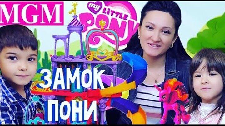 Королевство Твайлайт Спаркл Замок для пони! My Little Pony Май Литл Пони ★MGM★