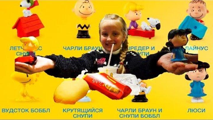 Макдональдс ХэппиМил Новая коллекция игрушек с 25 декабря 2015. Snoopy McDonalds HAPPY MEAL Toys