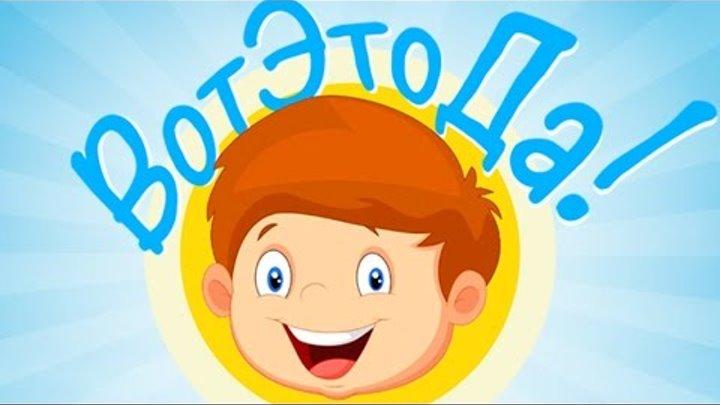 """Детский канал """"ВотЭтоДа!"""" Видео для детей и всей семьи👍"""