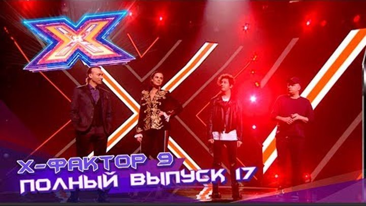 Х-фактор 2018. Сезон 9. Выпуск 17. ФИНАЛ